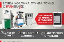 FarmTrack - следене на машини и гориво