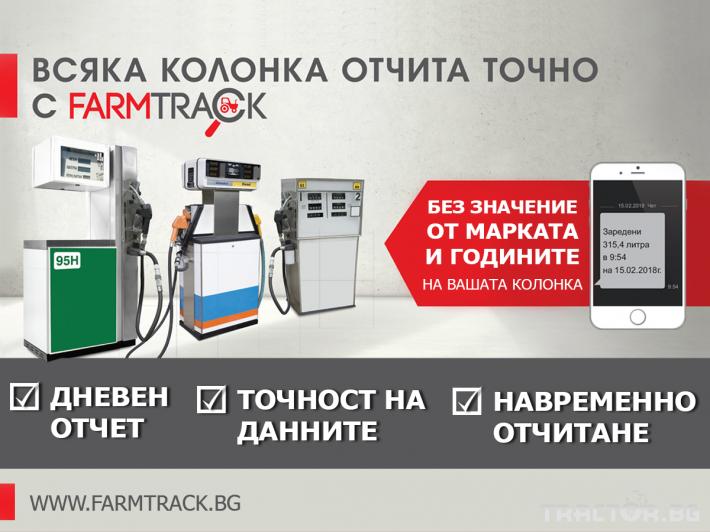 Прецизно земеделие FarmTrack - следене на машини и гориво 2