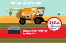 FarmTrack - преносимо устройство