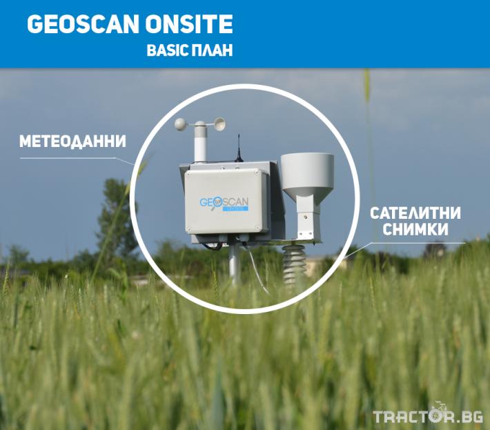Прецизно земеделие GeoSCAN ONSITE - метеоданни 2
