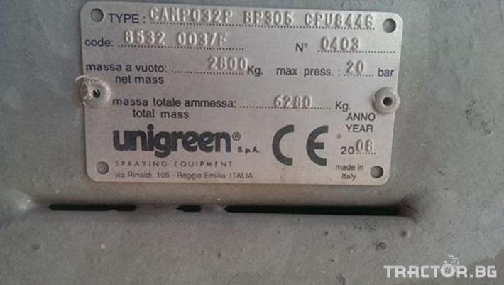 Пръскачки Unigreen Campo32p 2 - Трактор БГ